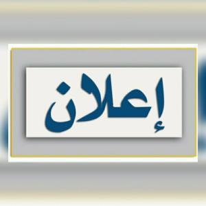 Read more about the article إعـــــــــــــــلان لطلبة المرحلة الأولى الدراسة الصباحية لذوي الشهداء