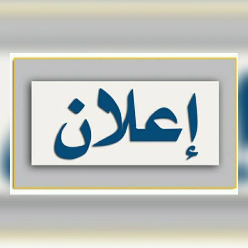 إعـــــــــــــــلان لطلبة المرحلة الأولى الدراسة الصباحية لذوي الشهداء