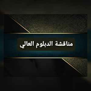 Read more about the article تأثير الشمول المالي على بعض مؤشرات الاداء المالي للمصارف التجارية العراقية للفترة 2010-2019