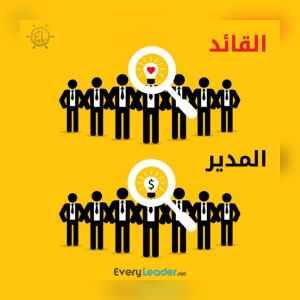 Read more about the article القيادة الادارية الاخلاقية (2):