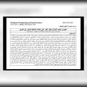 Read more about the article تدريسي من جامعة كربلاء ينشر دراسة علمية في مجلة عالمية