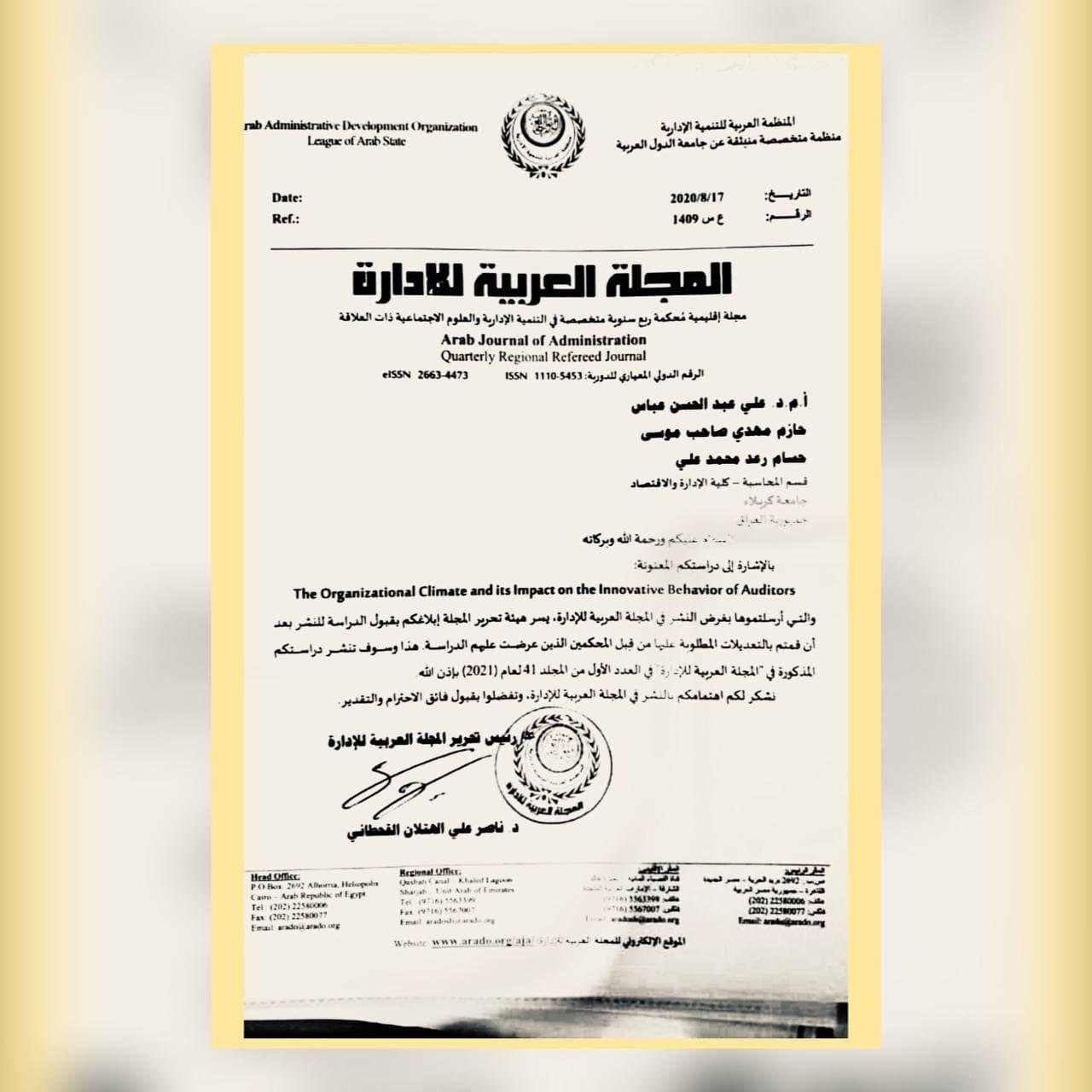 Read more about the article طالبان من جامعة كربلاء ينشران بحثاً علمياً في مجلة تابعة لجامعة الدول العربية