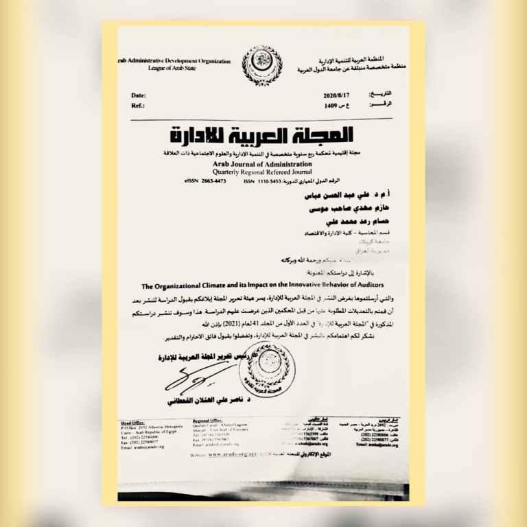 طالبان من جامعة كربلاء ينشران بحثاً علمياً في مجلة تابعة لجامعة الدول العربية