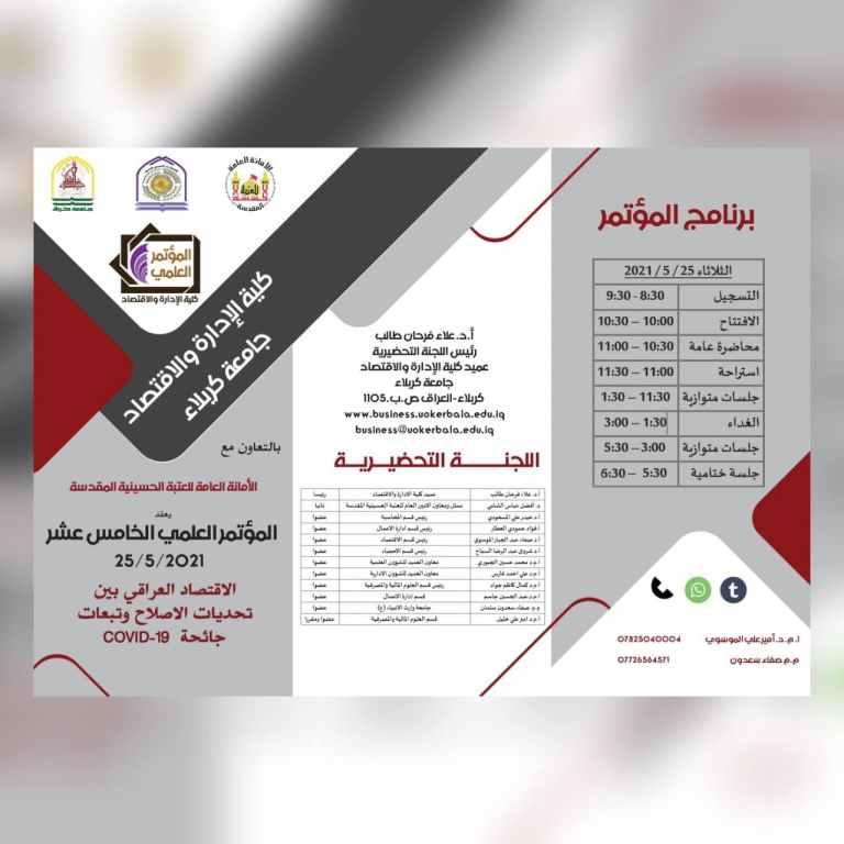 تقيم جامعة كربلاء كلية الإدارة والاقتصاد بالتعاون مع العتبة الحسينية المقدسة المؤتمر العلمي الخامس عشر تحت شعار ( الاقتصاد العراقي بين تحديات الإصلاح و تبعات جائحة covid_19)