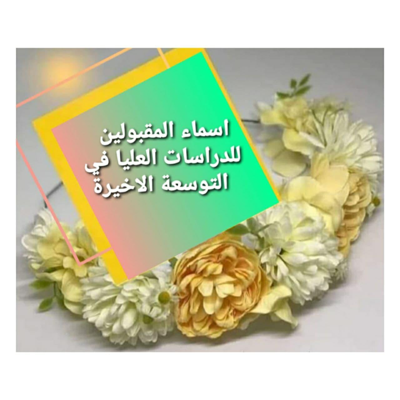 Read more about the article اسماء الطلبة المقبولين للدراسات العليا في كلية الادارة والاقتصاد في التوسعه الاخيره