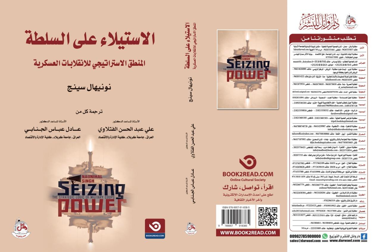 You are currently viewing تدريسيان من جامعة كربلاء يحصلان على ترخيص نشر كتاب مترجم من مطبعة جامعة جونز هوبكنز الأمريكية
