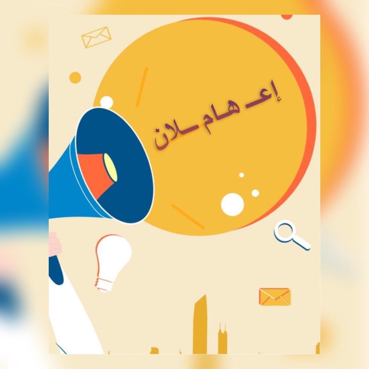 Read more about the article إعــلان لطلبة المرحلة الأولى الدراسة الصباحية
