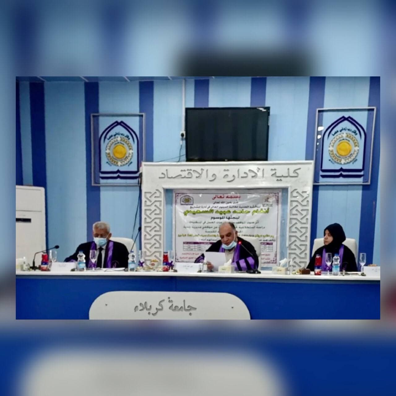 You are currently viewing جامعة كربلاء تناقش بحث حول تأثير صوت الموظف في مخرجات العمل في المنظمات