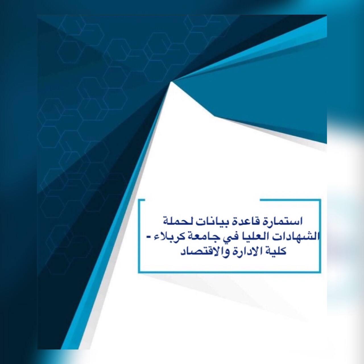 استمارة قاعدة البيانات لحملة الشهادات العليا المشمولين بأحكام القانون رقم (59) لسنة 2017 جامعة كربلاء – كلية الادارة والاقتصاد حصراً