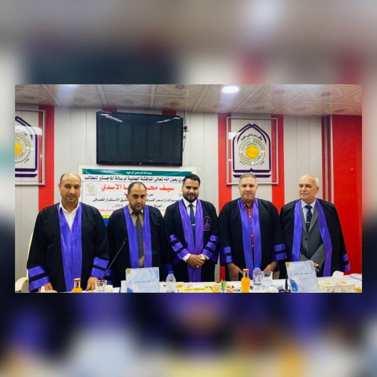 Read more about the article جامعة كربلاء تناقش رسالة ماجستير عن دور سعر الصرف في تحقيق الاستقرار المصرفي
