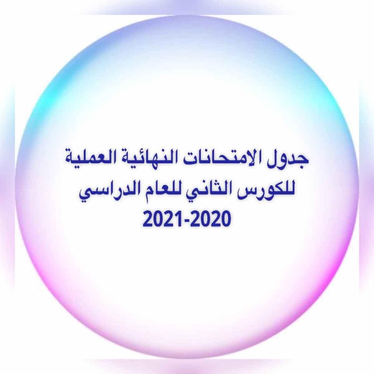 جدول الامتحان النهائي للكورس الثاني مختبرات الحاسوب (المادة العملية) للدراستين الصباحية والمسائية للعام الدراسي 2020-2021