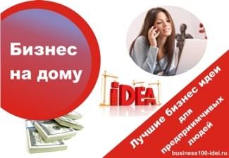 домашние бизнес идеи