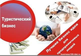 бизнес туризм
