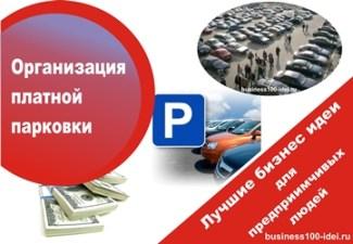 парковка бизнес
