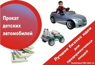 электромобили бизнес