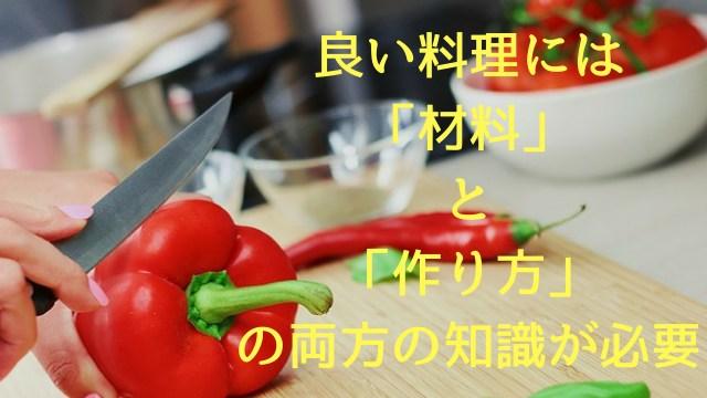 良い料理には材料と作り方の両方が必要