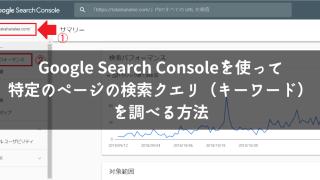 Google Search Consoleを使って 特定のページの検索クエリ(キーワード) を調べる方法
