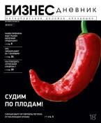 Бизнес Дневник сентябрь 2018