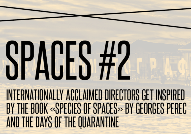 Thessaloniki presents quarantine project Spaces #2