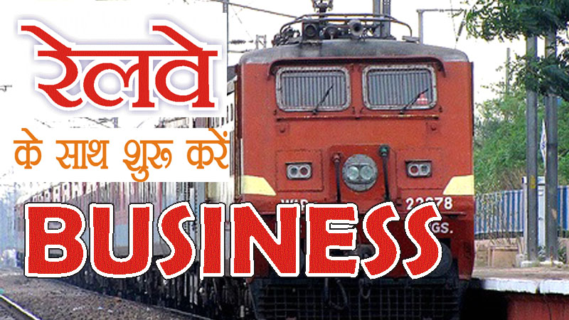Businee Maantra Railway Business