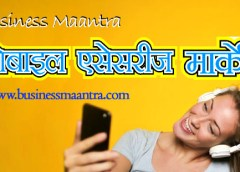 mobile accessories Wholesale Market Business Maantra