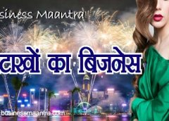 Start your own cracker (Fireworks) business this diwali business maantra