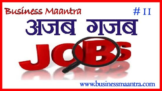 Ajab Gajac Job 11 business maantra-min