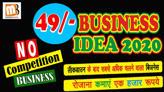 49 Rupees Business Idea 2020 | Low budget startups in india