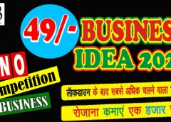 49 Rupees Business Idea 2020 Business Mantra
