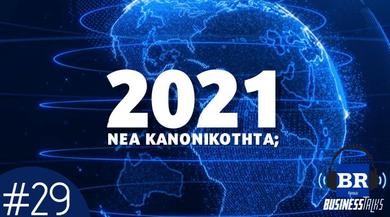 νέα κανονικότητα 2021