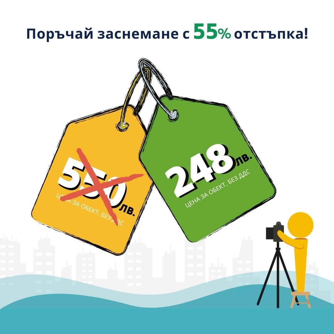 Промо заснемане виртуална разходка цена