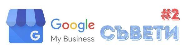 Как да заявите вашата обява в Google My Business