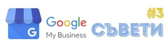 Как да оптимизирате вашата обява в Google My Business