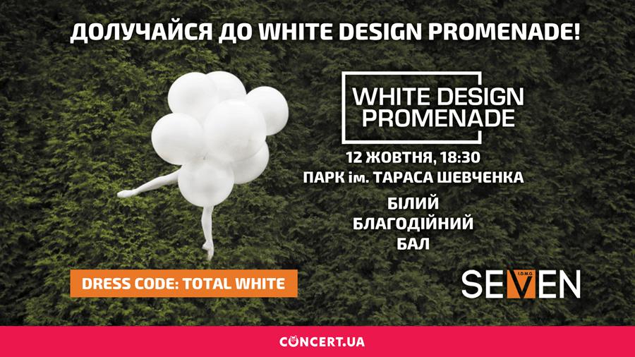Запрошуємо приєднатись до White Design Promenade