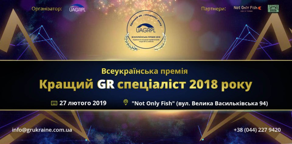 27 лютого пройде ІІ Всеукраїнська премія «Кращий GR спеціаліст 2018 року»