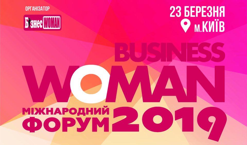У березні в Києві відбудеться ІІІ Міжнародний жіночий форум (ВІДЕО)