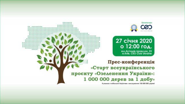 Прес-конференція: 1 000 000 дерев за 1 день висадять в Україні