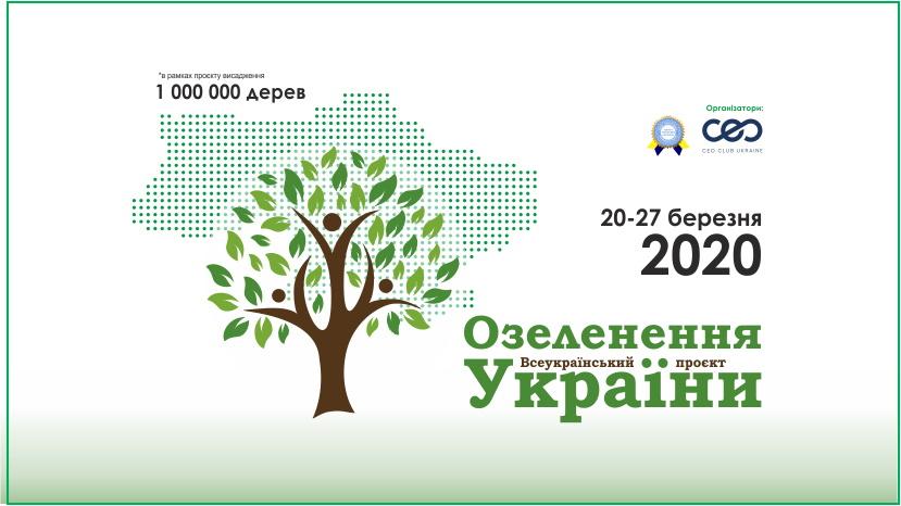 В Україні оголосили про старт масштабного проекту з озеленення