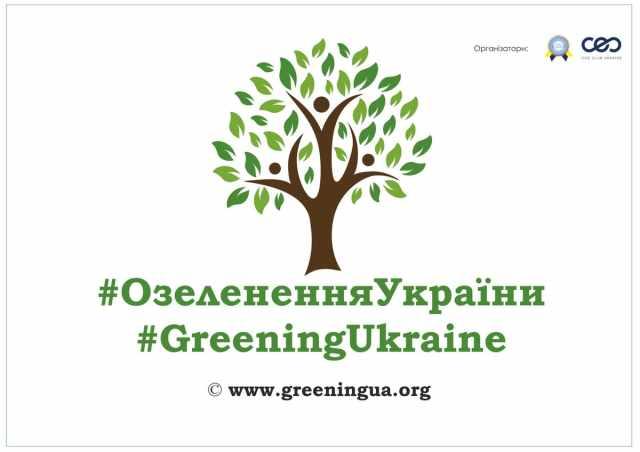 В Україні запустили флешмоб #ОзелененняУкраїни