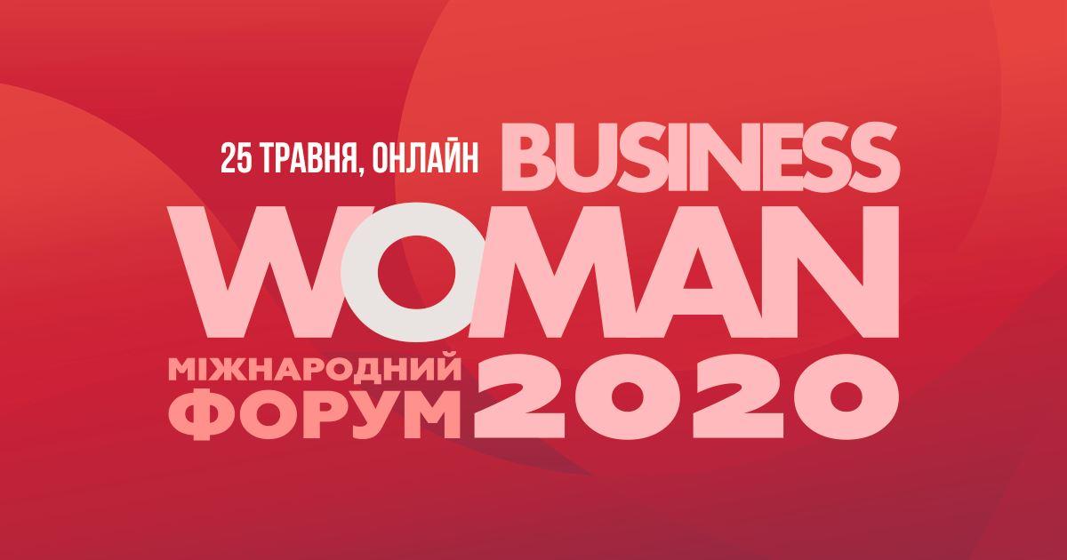 25 травня відбудеться онлайн-форум «Business Woman 2020»