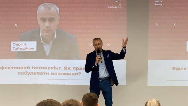 Сергій Гайдайчук про соціальний капітал на зустрічі з молодими підприємцями