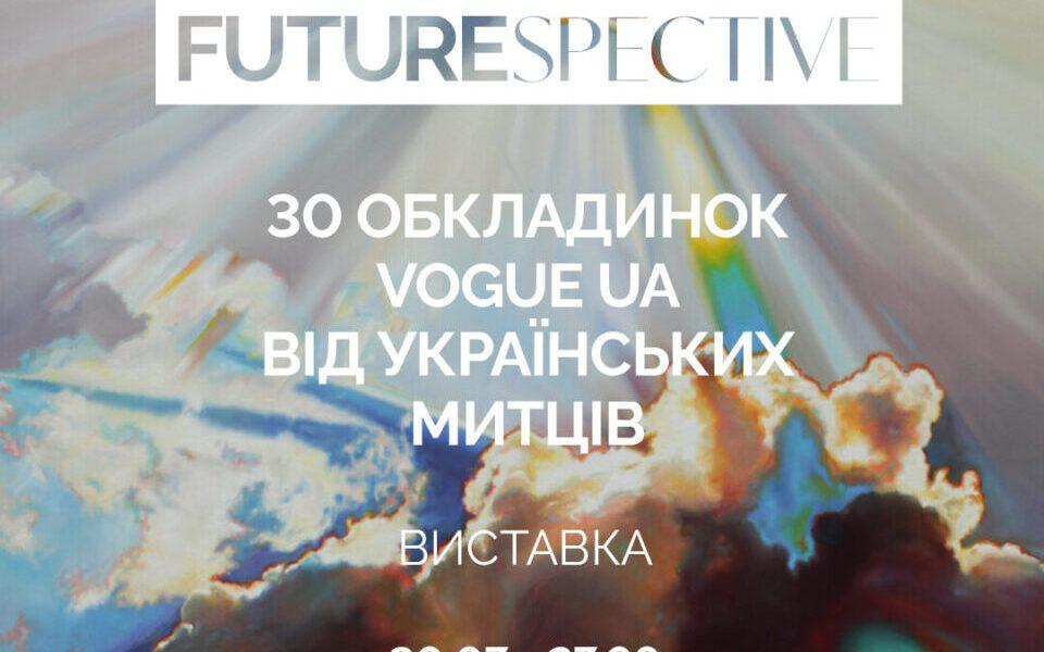 Vogue UA представить масштабний артпроєкт до 30-річчя незалежності України