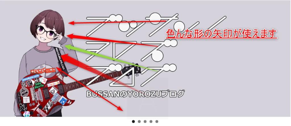 スクリーンショット加工(矢印を追加する)