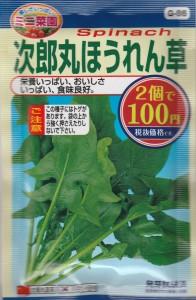 100均の種『次郎丸ほうれん草』 コスト: ¥54