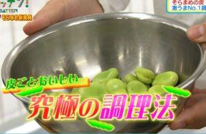 皮ごとおいしい、ソラ豆の 究極の調理法