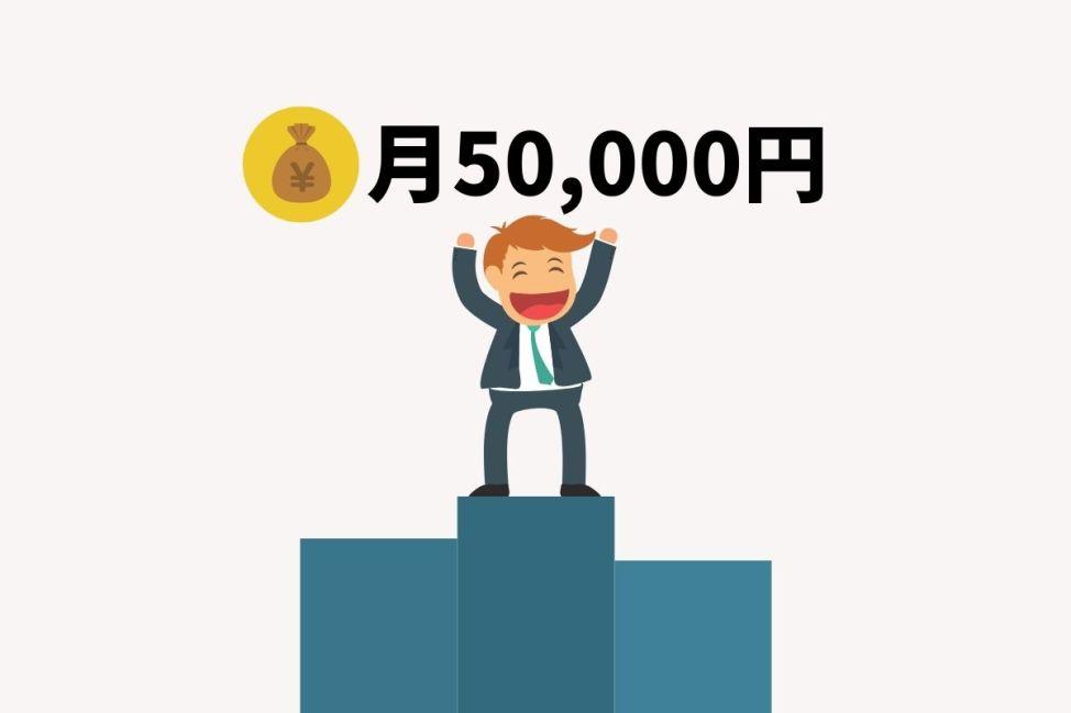 次の目標は月50,000円!