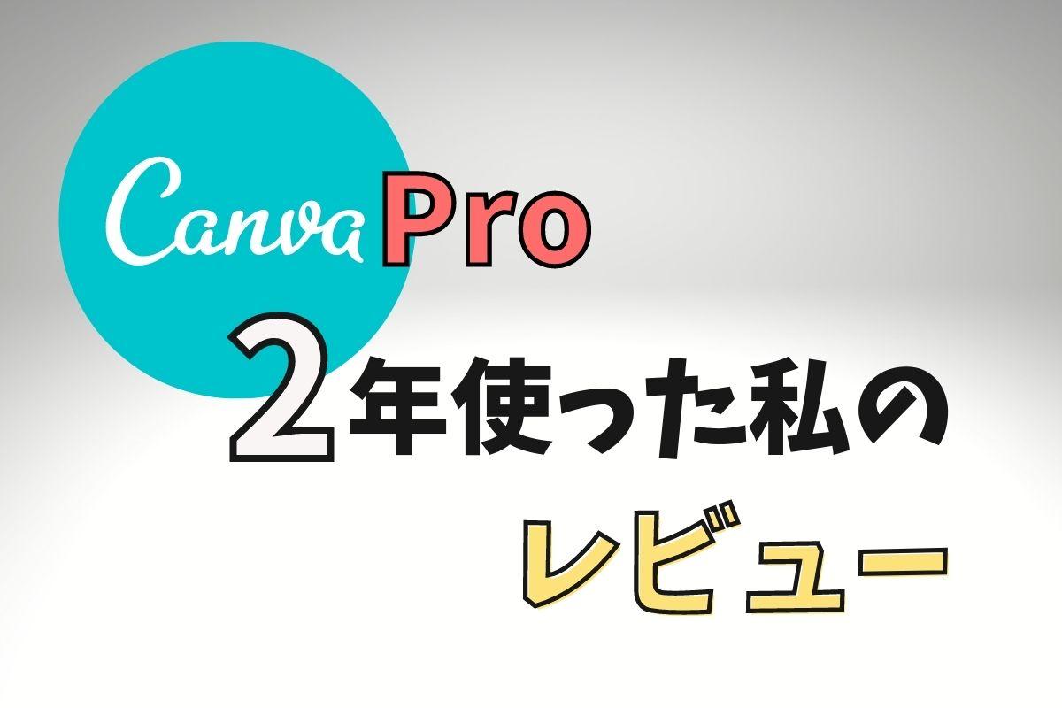 【2年使った私の感想】Canva proの料金に利用できる機能は見合ったものなのか?