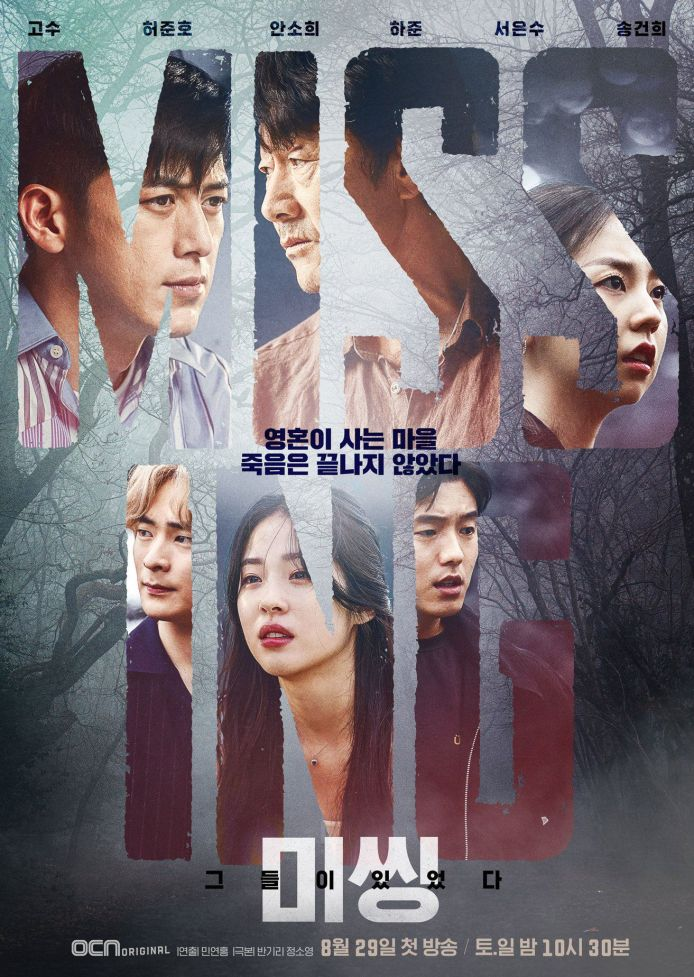 Missing-The Other Side 미씽: 그들이 있었다