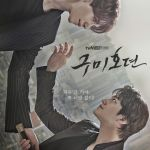"""'Tale of the Nine Tailed' Lee Dong-wook and Kim Beom, """"I'm going to hell. Just with you"""""""