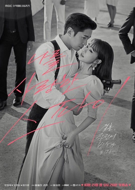 Eric and Yoo In-na
